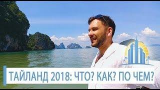 ПУТЕШЕСТВИЕ В ТАЙЛАНД: отдых на Пхукете 2018 / Какие цены на еду в Тайланде? Экскурсии в Тайланде?