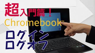 【初心者】Chromebook基礎①「ログイン&ログオフ」