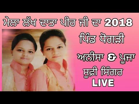 LIVE Mela Lakh Data Peer Ji Da  (Vill Dhogri)