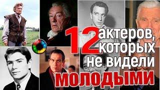 12 актеров, которых никто не видел молодыми #Голливуд #звезда #кино
