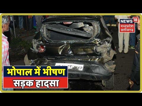 MP News: Bhopal में भीषण सड़क हादसा, हार्वेस्टर ने वाहनों को रौंदा