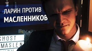 ЛАРИН ПРОТИВ — ДИМА МАСЛЕННИКОВ (бонус: Наталья Бантеева)