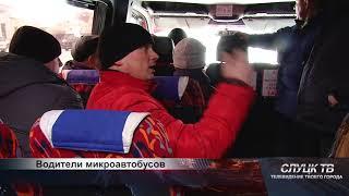 Маршрутное такси бастует 2018