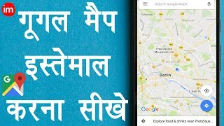 How to Use Google Maps - गूगल मैप कैसे इस्तेमाल करे?  IMAGES, GIF, ANIMATED GIF, WALLPAPER, STICKER FOR WHATSAPP & FACEBOOK