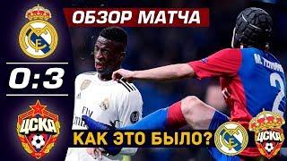 РЕАЛ МАДРИД ЦСКА 0 3 • ЭТО ЛЕГЕНДАРНЫЙ МАТЧ • ОБЗОР МАТЧА