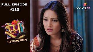 Roop : Mard Ka Naya Swaroop - 5th February 2019 - रूप : मर्द का नया स्वरुप  - Full Episode