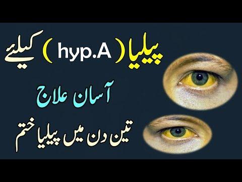 Pila Yarkan ka ilaj | Hepatitis A ka  illaj  In 3 days | Jaundice Disease Treatment In Urdu/Hindi