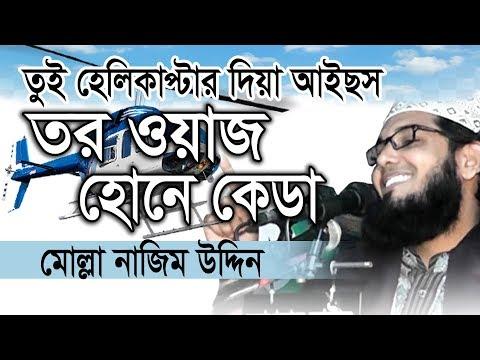 তর ওয়াজ হোনে কেডা।Who is listening to you। Molla Nazim Uddin । RoseTv24