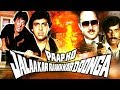 Paap Ko Jalakar Raakh Kar Doonga - Full Bollywood Classical Movie- Old Classicfull movies in hd 1080