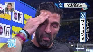 イタリアが60年ぶりW杯予選敗退で本大会出場ならず