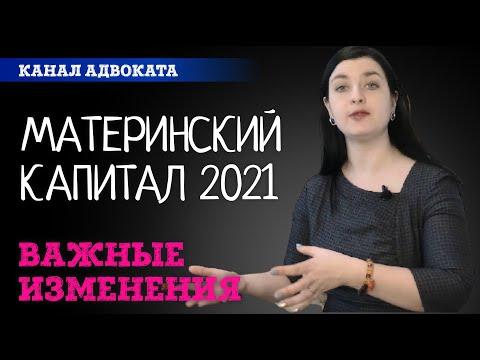 Материнский капитал в 2021: новые важные изменения. Упрощенный порядок получения
