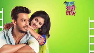 raja rani raji full movie bengali 2018 - 免费在线视频最佳