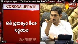 ఏపీ ప్రభుత్వం కీలక నిర్ణయం | CM YS Jagan announces Good News for Employees | Sakshi TV