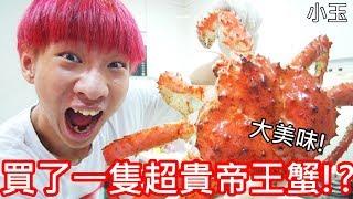 【小玉】大美味!買了一隻超貴帝王蟹!?【一隻15000元】