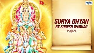 Surya Dhyan Mantra by Suresh Wadkar