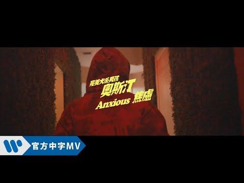 Austin Mahone 「完美犬系男孩」奧斯汀 - Anxious 焦慮 (華納official HD 高畫質官方中字版)