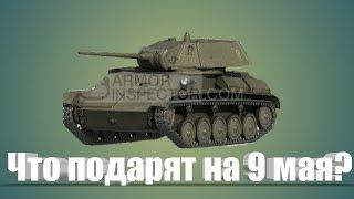WoT Blitz - 9 мая в WoT Blitz. Что готовит картошка? - World Of Tanks Blitz (WoTB)