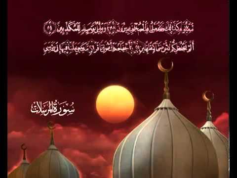 Sourate Les envoyés <br>(Al Moursalat) - Cheik / Mohammad El Menshawe -