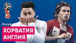 1/2 ЧМ 2018 Хорватия - Англия Обзор и прогноз на футбол ЧМ 2018 11.07.2018