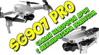 SG907 PRO - очень недорогой квадрокоптер для видео. 2-х осевой подвес.
