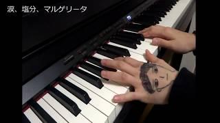 ナポリの男たち涙塩分マルゲリータ..弾いてみたピアノ