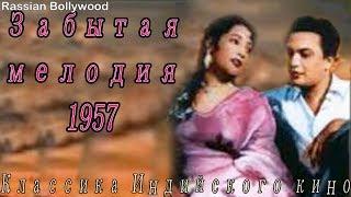 Классика Индийского кино Забытая мелодия (1957)