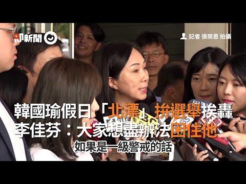 韓國瑜假日「北漂」拚選舉挨轟 李佳芬:大家想盡辦法困住他