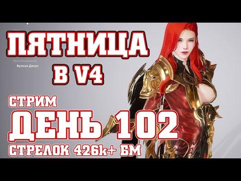 v4 V4 GLOBAL 102 ДЕНЬ  / ПЯТНИЦА / СТРЕЛОК 425k + БМ  / V4 MAZDA PLAY