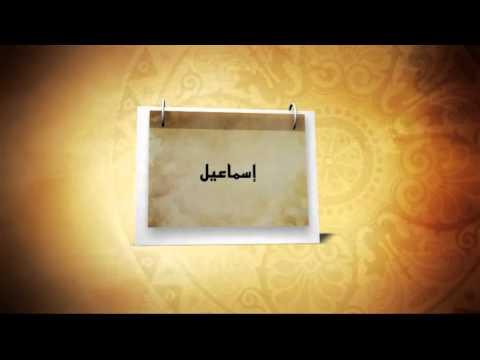 -نبذة تاريخ الإسلام باللغة الصينية - 伊斯兰的历史简介