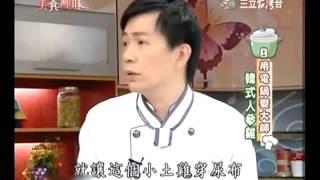 吳秉承食譜教你做韓式人蔘雞食譜