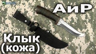 АиР Клык (рукоять кожа) - відео 1