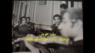 تحميل اغاني كان فيه زمان قلبين - عبد الحليم بصحبة محمد الموجي على العود 1977 - مكتبة مفيد عوض MP3
