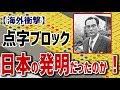 【海外衝撃】点字ブロックは日本の発明だったのか!世界の道路に革命を起こした三宅精一氏をGoogleが称賛!世界各地でも大きな反響!