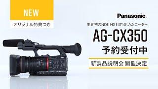 パナソニック AG-CX350新製品発表会