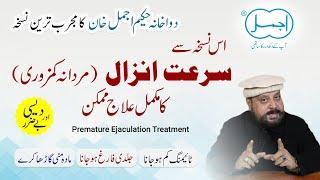 Surat anzal ka ilaj in urdu