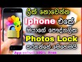 How to Lock | Hide photos on iphone #Sinhala #SL_Master_officials