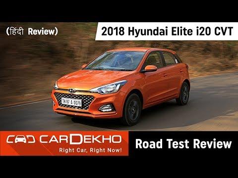 2018 Hyundai Elite i20 CVT (Automatic) Review In Hindi