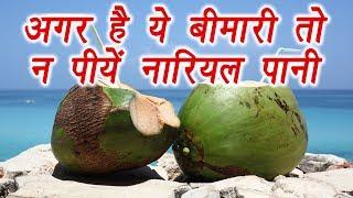 Coconut Water Is Harmful In These Diseases, इन बीमारियों में न पियें नारियल पानी | Boldsky
