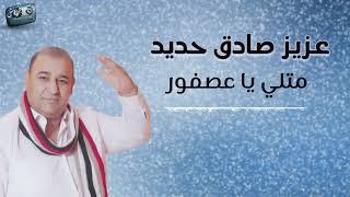 عزيز صادق حديد - متلي يا عصفور / Azez Sadk Haded - Mtli Ya Asfoor تحميل MP3