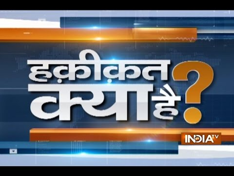 Haqiqat Kya Hai: Yogi government's exclusive formula to control corruption