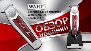 Wahl Cordless Detailer Li 8171 016 Триммер Для Стрижки