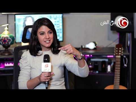 ياسمين علي: تعجبني إطلالات نجوى كرم