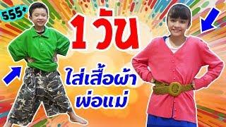 บรีแอนน่า |👗👕 1 วันใส่เสื้อผ้าพ่อแม่ชาเลนจ์ ช็อปปิ้งเซเว่น |Wearing Our Parents Clothes for 1 day! - dooclip.me