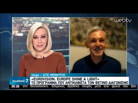 Eurovision: Europe Shine A Light – Το πρόγραμμα που αντικαθιστά το φετινό διαγωνισμό|03/04/20|ΕΡΤ