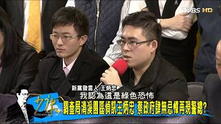 王炳忠爆搜出「人民幣、帳冊」這樣就是共諜真笑死人?少康戰情室 20171220