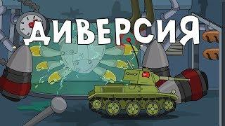 Диверсия Мультики про танки