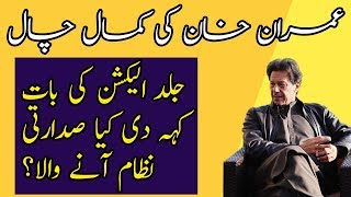 Imran Khan Has Indicated About The Early Upcoming Elections