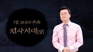 [최태성의 교과서에 나오는 우리 문화재] 1강 선사시대 (상)