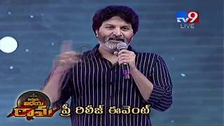 Trivikram Srinivas speech at Vinaya Vidheya Rama Pre Release - TV9