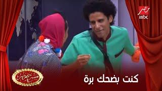 تحميل اغاني مسرح مصر | الضحك يمنع حمدي الميرغني من الدخول على المسرح.. وعلي ربيع وأوس أوس يخرجان عن النص MP3